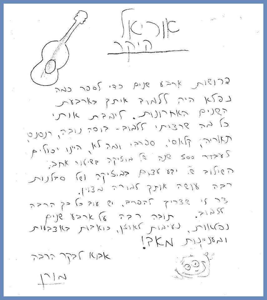 מכתב המלצה מתלמיד